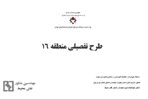 Image result for طرح تفصیلی منطقه 16 تهران