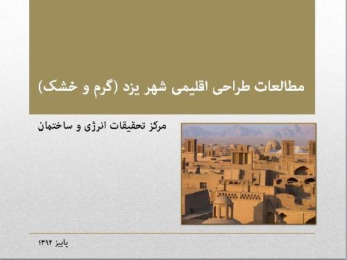 دانلود مطالعات طراحی اقلیمی شهر یزد (گرم و خشک)