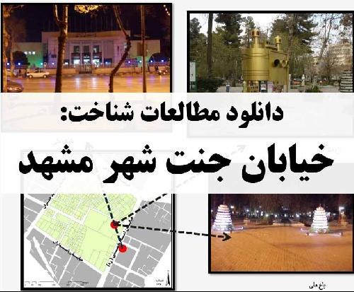Image result for خیابان جنت مشهد