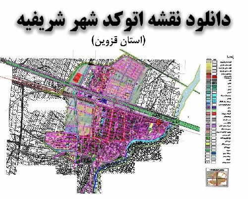 دانلود نقشه اتوکد شهر شریفیه( شهرستان البرز، استان قزوین)